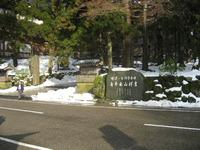研修旅行in石川県(北陸方面)その2