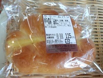 パンの話。