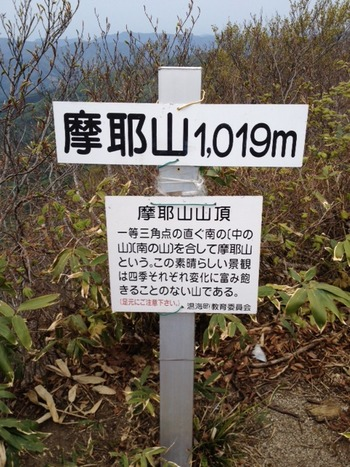 まさに別天地★摩耶山!