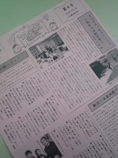 YUKAI新聞