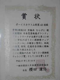 ぼうさい探険隊チャレンジ賞