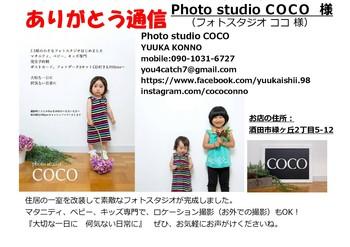「Photo studio COCO」様