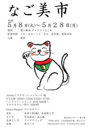 「なごみ」34号発行♪