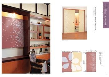 桜柄インテリア和紙