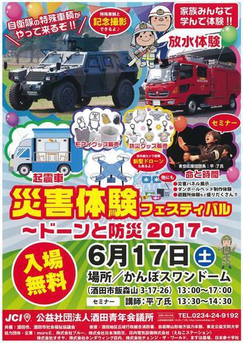 災害体験フェスティバル 〜ドーンと防災2017〜