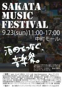 SAKATA MUSIC FESTIVAL 2018開催♪