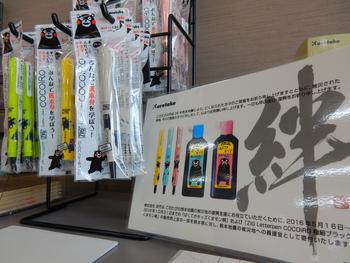『くまモン商品』購入で寄付できます!