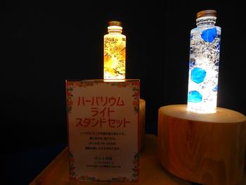 お花の灯り「ハーバリウム」♪