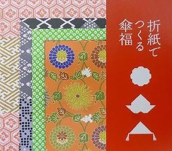 折り紙でつくる傘福 パッケージ