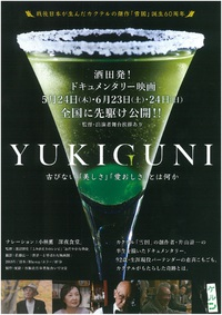 映画『YUKIGUNI』公開♪