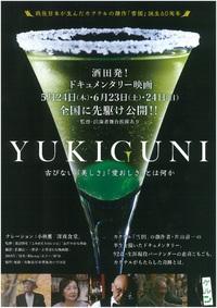 酒田発!ドキュメンタリー映画『YUKIGUNI』♪