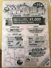 マルノー山形一周年記念【 お客様感謝祭開催 】ヽ(^◇^*)/