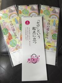 倫理日めくりカレンダー入荷\(^o^)/