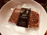 こんな美味しいコンビーフ食べたことない❤︎(〃ʘ▿ʘ〃)