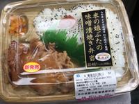 東北エリア限定販売★米の娘ぶた肉味噌漬けベント