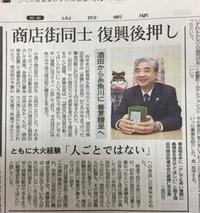 糸魚川市大規模火災義援金の報告m(._.)m