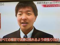 【祝  デフリンピック競泳日本代表  斎藤京香さん  】
