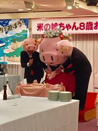 米の娘ちゃん8歳の誕生会♪(๑ᴖ◡ᴖ๑)♪