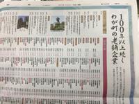 100年企業の仲間入り(*゚▽゚*)