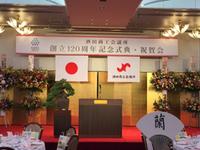 酒田商工会議所創立120周年記念式典・祝賀会(*^o^*)