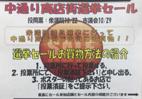 選挙セール開催٩(^‿^)۶