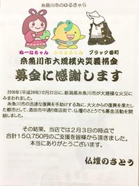 糸魚川市大規模火災の御礼m(__)m