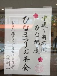 中通り商店街で抹茶の振る舞いやってるよ〜〜(⌒▽⌒)