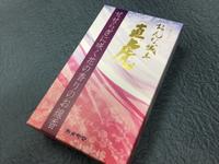 大河ドラマ『 おんな城主  直虎 』の御線香販売(*゚▽゚*)