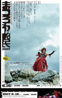 白崎映美『 まつろわぬ民 』本日初舞台(*^o^*)