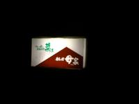 ランチで有名な鶴岡の『 菜ぁ 』さんに夜行って来たよ(*゚▽゚*)