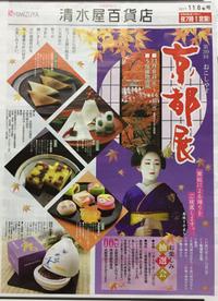 京都展開催(๑・̑◡・̑๑)