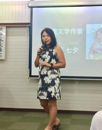 児童文学作家 久坂七夕さんの講話(。◕∀◕。)ノ⋆。оO