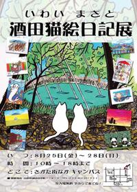 (=^x^=)いわいまさと 酒田猫絵日記展本日より開催(=^x^=)
