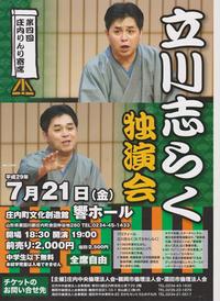 立川志らく独演会やりますヽ(^◇^*)/ ワーイ