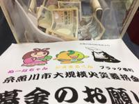 糸魚川市大火復興義捐金