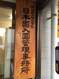 日本国入国管理事務所