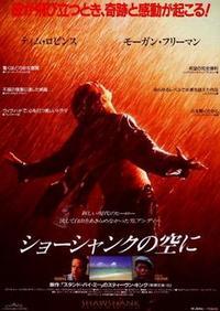 ショーシャンクの空に   ヒューマンドラマ映画