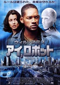 アイ・ロボット 映画
