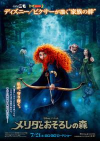 メリダとおそろしの森  映画