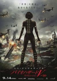 『バイオハザードV:リトリビューション』 バイオ5、映画