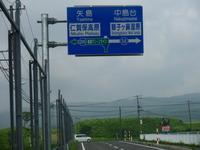 鳥海山祓川口、竜ヶ原湿原ツーリング