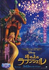 塔の上のラプンツェル ディズニーアニメ映画