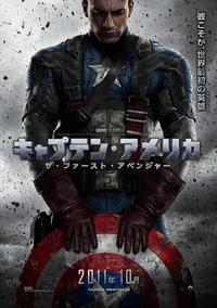 キャプテン・アメリカ:ザ・ファースト・アベンジャー