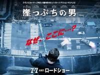 映画『崖っぷちの男』