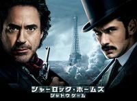 シャーロック・ホームズ 1、2 映画
