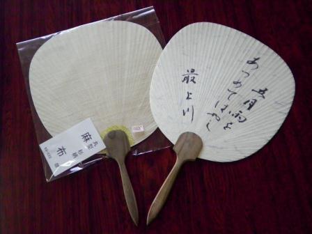 書の庵 ☆商品紹介☆