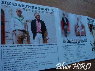 いよいよです!ブレッド&バター LiveOh! LIFE