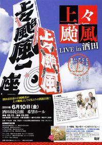6月10日『上々颱風コンサート in 酒田』