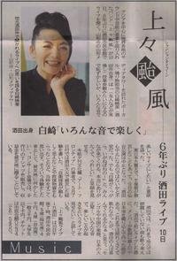 いよいよです!『上々颱風コンサート in 酒田』