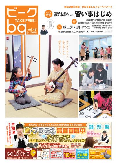 bq2月号発行!